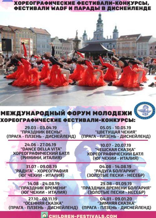 Choreography Plakat RU