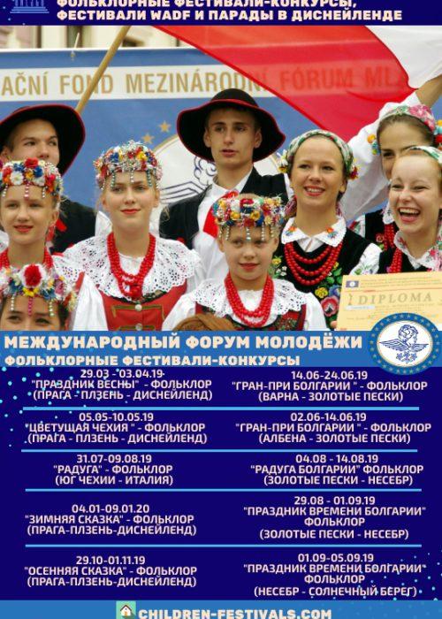 Folklore Plakat RU