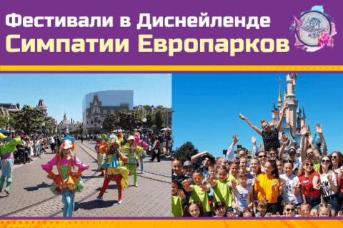 RU Disney Parade