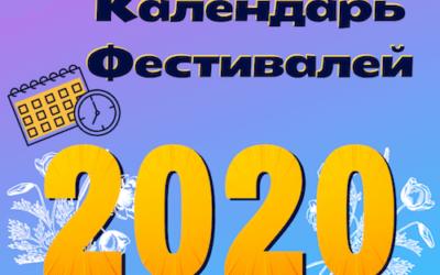 RU Calendar 2020